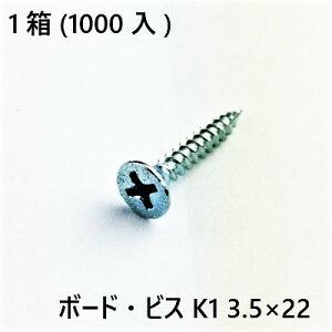 ボード・ビス K1 3.5×22 1000入