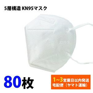 KN95 マスク 50枚入り 在庫あり ホワイト 5層構造 箱 不織布 使い捨て 超立体 PM2.5 花粉対策