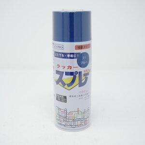 ラッカースプレー 速乾 ブルー 増量 400ml スプレー塗料 DIY 日曜大工 学園祭 補修用品 塗料 スプレー