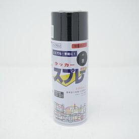 ラッカースプレー 速乾 黒 増量 400ml スプレー塗料 DIY 日曜大工 学園祭 補修用品 塗料 スプレー