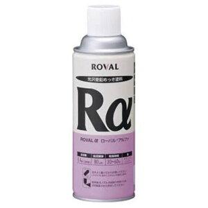 ローバル アルファー スプレー 420ml 塗る 亜鉛めっき ローバルアルファ ROVALα 亜鉛含有92% メタリック シルバー 油性 サビ止め 18282