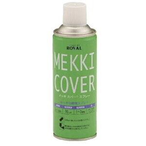 ローバルメッキカバー スプレー ROVAL 亜鉛めっき さび止め めっき化粧用スプレー 塗料 補修用品 塗料 420ml 21927