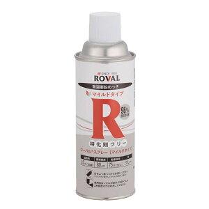 ローバルマイルドタイプ スプレー ROVAL 亜鉛含有96% 常温亜鉛めっき 環境対応 特化則フリー トルレン キシレン エチルベンゼン 非含有 420ml 37834