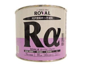 ローバル アルファー 0.7kg ジンクペイント 塗る 亜鉛めっき ローバルアルファ ROVALα 亜鉛含有92% メタリック シルバー 油性 サビ止め 15605