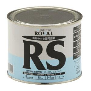 ローバル シルバー 亜鉛含有83% ROVAL 油性 鉄部 常温 亜鉛めっき 塗料 防食材料 国土交通大臣認定 0.7kg ジンクペイント 10250