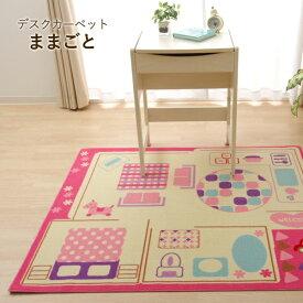 デスクカーペット「 ままごと 」約110×133cmデスクカーペット 女の子 勉強机 子供部屋 ルームマット ワイド おままごと 人形遊び かわいい おしゃれ