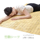 竹駒シーツ冷感シーツシングル90×180