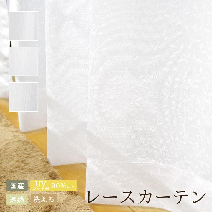 【あす楽】【送料無料※一部地域を除く】日本製 15サイズ×4柄「 洗えるミラー加工 UVカット率90%以上 レースカーテン 」断熱効果率あり 保温効果率あり 夜も見えにくい プライバシーレースカーテン UVカット 100cm幅2枚入 150cm幅1枚入