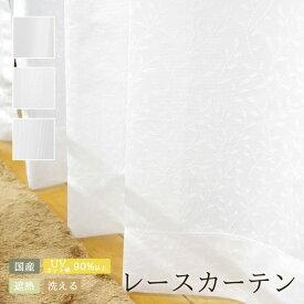 【送料無料※一部地域を除く】日本製 15サイズ×4柄「 洗えるミラー加工 UVカット率90%以上 レースカーテン 」断熱効果率あり 保温効果率あり 夜も見えにくい プライバシーレースカーテン UVカット 100cm幅2枚入 150cm幅1枚入
