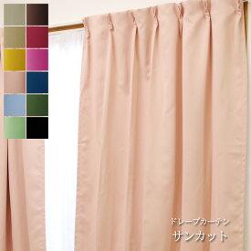 【送料無料※一部地域を除く】日本製 一級遮光 防炎 遮熱 洗える ドレープカーテン「 サンカット 」選べる15サイズ×12色 100cm幅2枚入 150cm幅1枚入