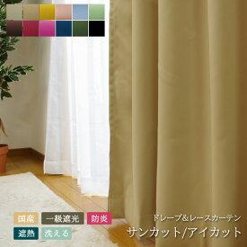 【送料無料※一部地域を除く】日本製 一級遮光 カーテン+ミラー加工レースカーテンセット「 サンカット・アイカット 」選べる15サイズ×12色 100cm幅4枚組 150cm幅2枚組