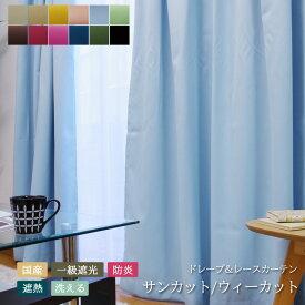 【マラソンクーポン配布中】【送料無料※一部地域を除く】日本製 一級遮光 カーテン+ウェーブロン加工レースカーテンセット「 サンカット・ウィーカット 」選べる15サイズ×12色 100cm幅4枚組 150cm幅2枚組