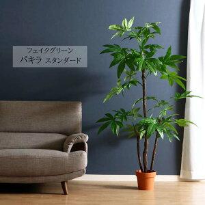 【送料無料】フェイクグリーン パキラ スタンダード[fbc] 幅90x奥行90x高さ172cm 人工植物 フェイク パキラ リーフ 観葉植物 葉 グリーン インテリア 飾り おしゃれ 癒し ディスプレイ 鉢植え ポ