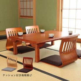 【あす楽】クッション付き 和座椅子「 PY-307BS 2脚セット 」ブラウン/ナチュラルクッション付き和座椅子 坐いす 座いす 座イス ザイス 和室 茶の間 座敷 客間