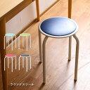 【あす楽】カラー ラウンドスツール パイプ椅子「 FB-01 」ブルー/ブラウン/ライトグリーン/ピンク/エメラルドグリー…