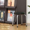 【あす楽】パイプ丸椅子 ロータイプ「 FB-011 BK 」ブラック