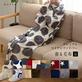 mofua プレミアムマイクロファイバー着る毛布 フード付 (ルームウェア) Mサイズ[ncd]