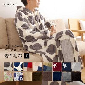 mofua プレミアムマイクロファイバー着る毛布 フード付 (ルームウェア) Lサイズ[ncd]