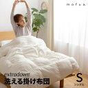 mofua extradownエクストラダウンボリュームあったか洗える掛け布団 シングル(150×210cm)[ncd] ふっくら あたたか 洗える 掛け布団 軽い 軽量 保温 寝具