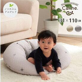 【あす楽 送料込※一部地域を除く】寝具 マルチ クッション「カルム」約31×110cmアイボリー / グレー綿 100% イブル生地 授乳 サポート 抱き枕 キルティング やさしい肌ざわり 洗える 赤ちゃん ギフト プレゼント