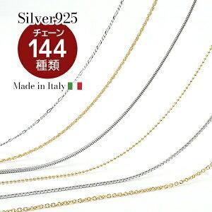 ネックレス チェーン シルバー925 ロングネックレス ベネチアチェーン ハンドメイド 素材 イエローゴールド シルバー ピンクゴールド