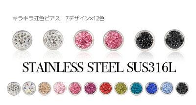 キラキラ虹色ピアス全84種類Jewelry_Museum_ジュエリーミュージアム