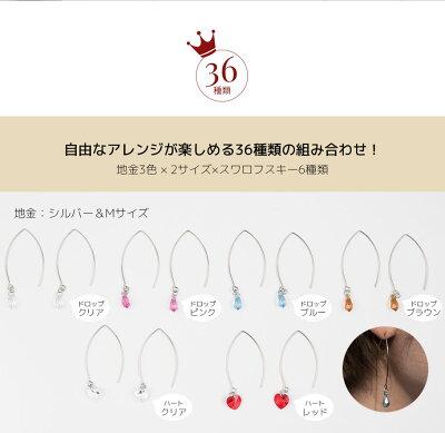 選べる36種類!スワロフスキースレッドカーブピアス-Jewelry_Museum_ジュエリーミュージアム