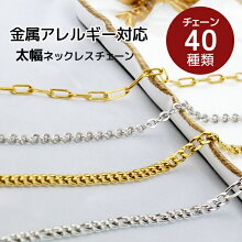 ネックレスチェーンサージカルステンレス製316L-金属アレルギーフリー-Jewelry_Museum_ジュエリーミュージアム