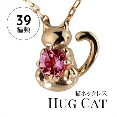 猫ネックレス誕生石とゴールドの贅沢ジュエリー-Jewelry_Museum_ジュエリーミュージアム