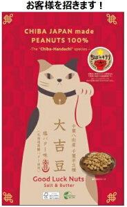 【贈答用】商売繁盛!左手を挙げた招き猫はお客様を招きます!千葉県産落花生の中でも定番の高級品種『千葉半立』を100%使用したバタピーです。北海道産発酵バターを使用しその風味は