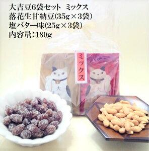 【プチギフト】大吉豆 6袋セット 塩バター味3袋 落花生甘納豆3袋 いずれも千葉県産落花生の中でも定番の高級品種『千葉半立』を100%使用。運気アップ!サステーナブル、FSC認証、Vege