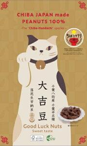 【贈答用】商売繁盛!右手を挙げた招き猫は金運を招きます!千葉県産落花生の中でも定番高級品種『千葉半立』を100%使用した甘納豆です。4日間にも及ぶ生産工程を経て、しっとり美味し