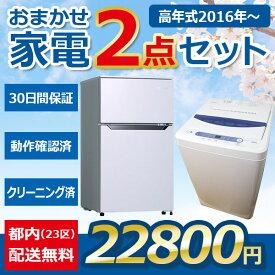 ★おまかせ中古家電【2点セット】(冷蔵庫/洗濯機)<高年式2016年から> 地域限定送料無料