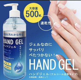 送料無料 東亜産業 2本 TOAMIT HAND GEL 500ml アルコール 洗浄タイプ ハンド ジェル エタノール ウイルス