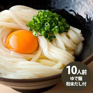 【送料無料】いつでも食べられる!常温保存で簡単調理♪ 讃岐うどん 10人前(ゆで麺200g×10・粉末だし付)