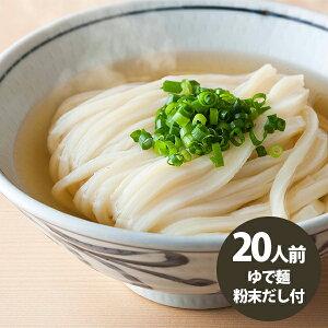 常温保存で簡単調理♪ 讃岐うどん 20人前(ゆで麺200g×20・粉末だし付)