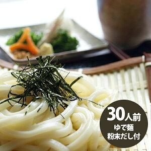 【送料無料】常温保存で簡単調理♪ 讃岐うどん 30人前(ゆで麺200g×30・粉末だし付)