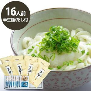 真麺 16人前(半生麺200g×8 かけだし&つけだし×各8)ご自宅用徳用サイズ