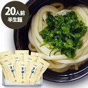 真麺 20人前(半生麺200g×10)ご自宅用徳用サイズ
