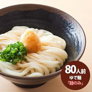 【送料無料】讃岐ゆでうどん原麺80入(ダシなし)【訳あり】