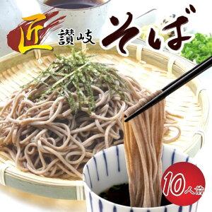 【讃岐そば】こだわりの讃岐そば10食(200g×5袋)【smtb-kd】讃岐うどんの製麺所が作ったこだわりの日本そば