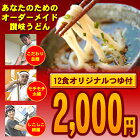あなたのための完全手作り讃岐うどん(太麺)200g×10