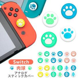Nintendo Switch/Switch Lite対応 スイッチ カバー アナログスティックカバー ジョイスティックキャップ スティックカバー スティックキャップ ロッカーキャップ 猫手 肉球 猫の爪 シリコンコント 親指グリップキャップ 左右セット ジョイスティックカバー 4個入り