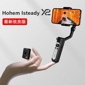 【国内正規品】Hohem iSteady X2 スマホジンバル 3軸 雲台 手持ちジンバル リモコン付き 緊急充電対応 折りたたみ式 タイムラプス パノラマ動画 インセプション効果 自撮り ライブ配信 ズームスライダー搭載 ミニ三脚付き