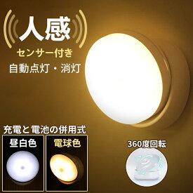 センサーライト 人感 室内 足元灯 usb充電と電池式 360度回転 マグネットと貼り付け型 ナイトライト 停電明暗センサー 夜間ライト 安全灯 補助灯 常夜灯 授乳用 せんさーらいと 屋内