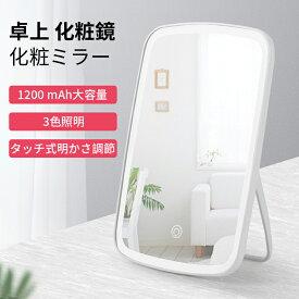 鏡 卓上 卓上ミラー 化粧鏡 女優ミラー 鏡 卓上スタンドミラー LEDライト付きかがみ 白光/暖白光/暖光3モード調色 明るい調整 角度調整可能 タッチ式 USB充電式 ホワイト
