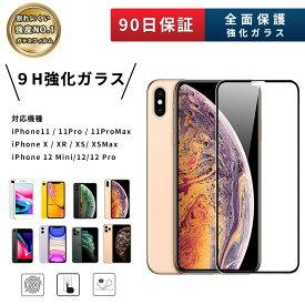 iPhone XR/11 X/XS/11Pro XS Max/11 Pro Max ガラスフィルム 強化ガラス 液晶保護フィルム 全面保護 Seimina