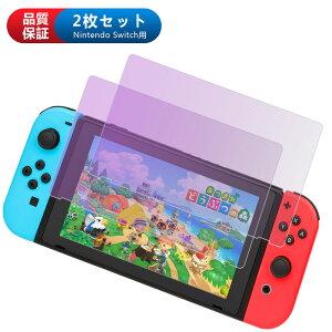 2枚入り Nintendo Switch 保護フィルム ガラスフィルム 強化ガラス 任天堂ニンテンドー スイッチ ブルーライトカット 日本旭硝子素材 強靭9H 2.5Dラウンドエッジ加工