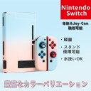 【Nintendo switch対応・PC素材】Nintendo switch カバー スイッチケース 専用カバー Joy-Conカバー 分体式 全面保護…