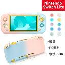 【Nintendo switch lite 対応・PC素材】Nintendo switch lite カバー スイッチライト ケース 専用カバー Joy-Conカバ…